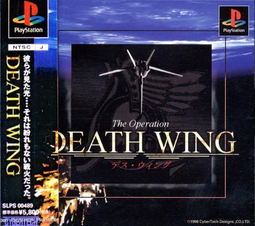 【中古】DEATH WING