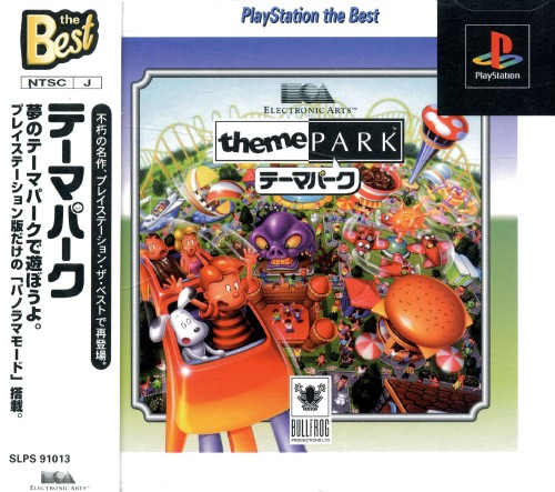【中古】テーマパーク PlayStation the Best