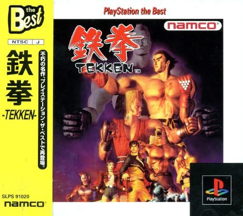 【中古】鉄拳 PlayStation the Best
