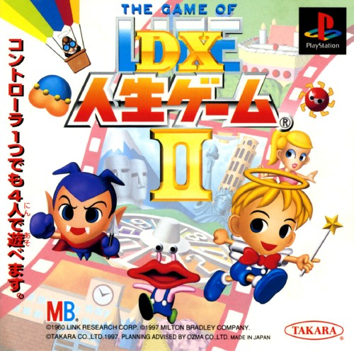 【中古】DX人生ゲーム2