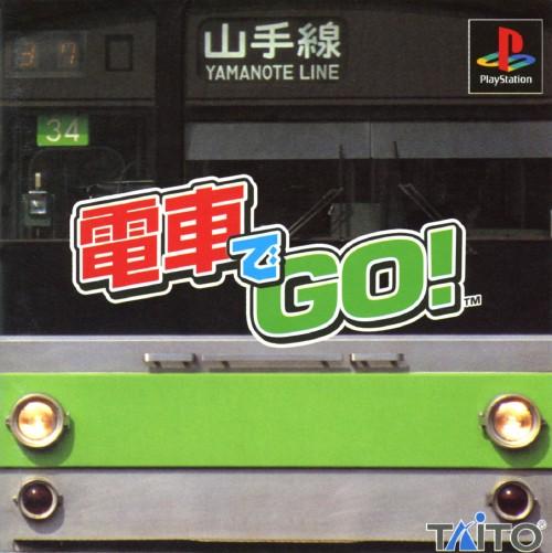 【中古】電車でGO!