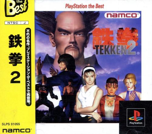 【中古】鉄拳2 PlayStation the Best