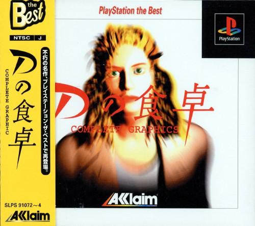 【中古】Dの食卓 COMPLETE GRAPHICS PlayStation the Best