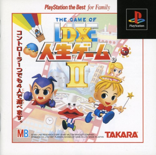 【中古】DX人生ゲーム2 PlayStation the Best for Family