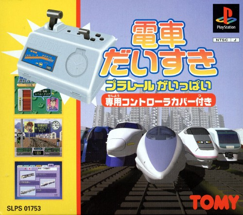 【中古】電車だいすき プラレールがいっぱい