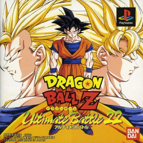 【中古】ドラゴンボールZ Ultimate Battle 22