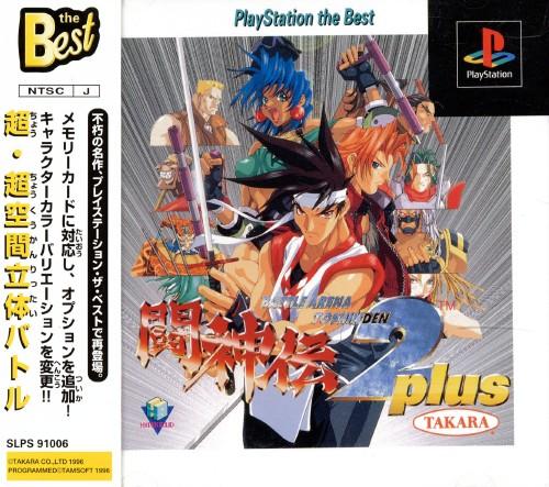 【中古】闘神伝2PLUS PlayStation the Best