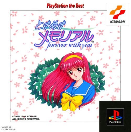 【中古】ときめきメモリアル 〜forever with you〜 PlayStation the Best
