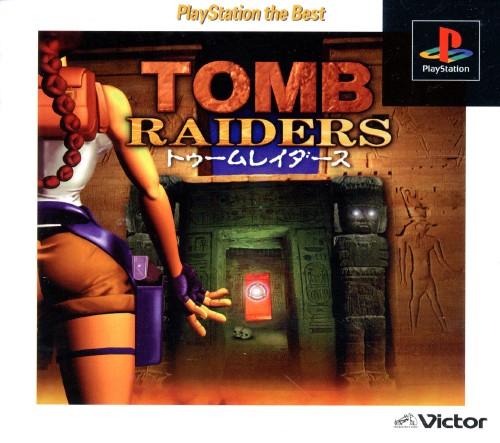 【中古】トゥームレイダース PlayStation the Best