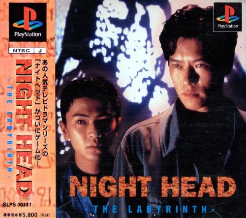 【中古】NIGHT HEAD −THE LABYRINTH−