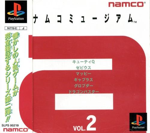 【中古】ナムコミュージアム Vol.2