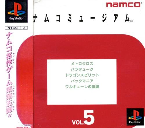 【中古】ナムコミュージアム Vol.5