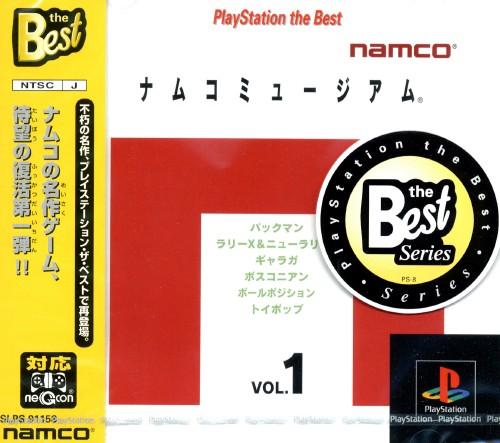 【中古】ナムコミュージアム Vol.1 PlayStation the Best