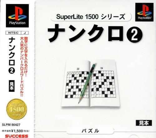 【中古】ナンクロ2 SuperLite 1500