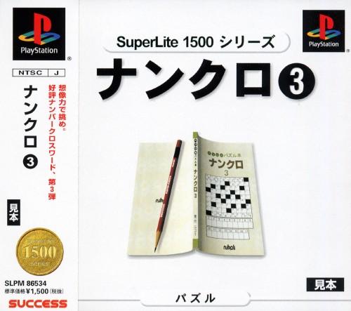 【中古】ナンクロ3 SuperLite 1500