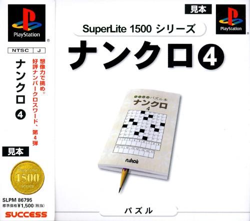 【中古】ナンクロ4 SuperLite 1500