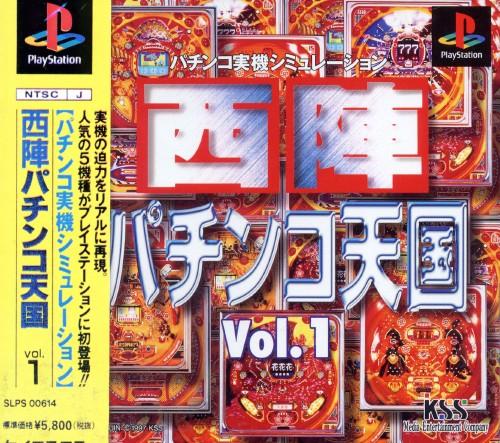 【中古】西陣パチンコ天国 Vol.1