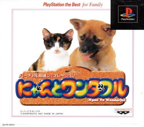 【中古】にゃんとワンダフル PlayStation the Best for Family