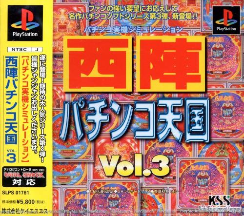 【中古】西陣パチンコ天国 Vol.3