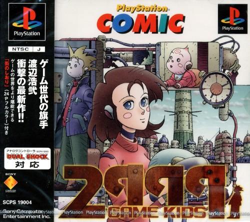 【中古】2999年のゲーム・キッズ