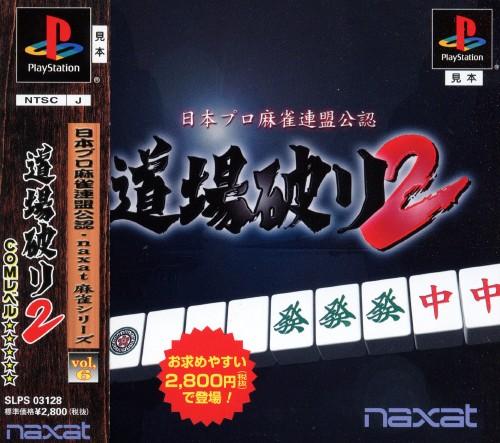 【中古】日本プロ麻雀連盟公認 道場破り2 廉価版