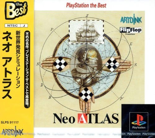 【中古】Neo ATLAS PlayStation the Best