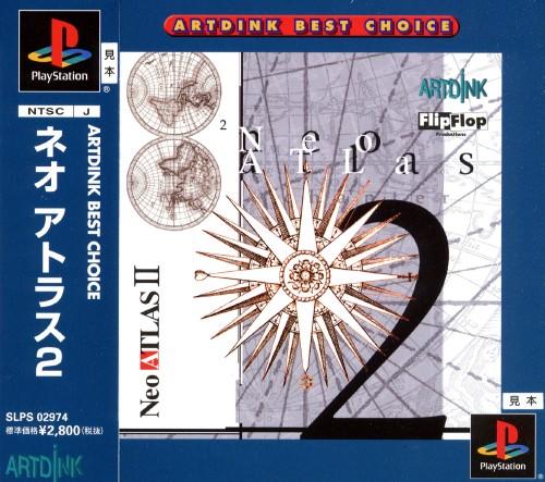 【中古】Neo ATLAS2 ARTDINK BEST CHOICE