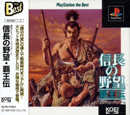 【中古】信長の野望 覇王伝 PlayStation the Best
