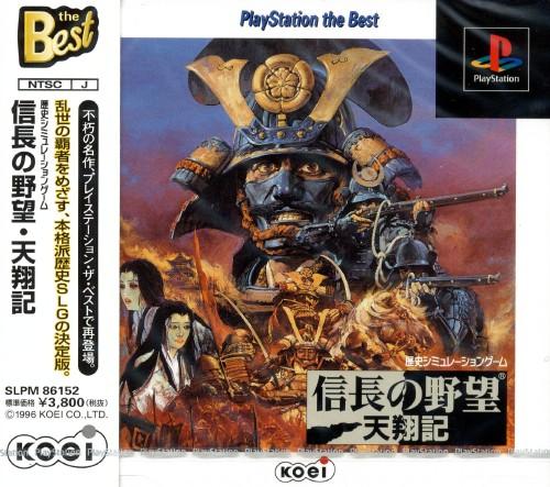 【中古】信長の野望 天翔記 PlayStation the Best