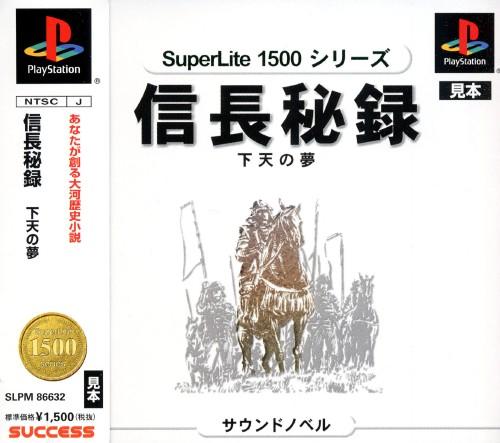 【中古】信長秘録 下天の夢 SuperLite 1500