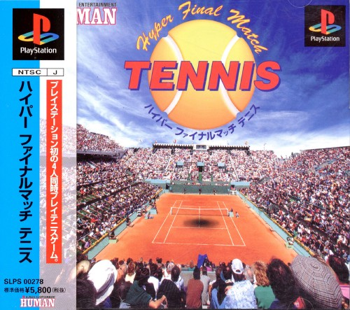 【中古】ハイパー ファイナルマッチ テニス