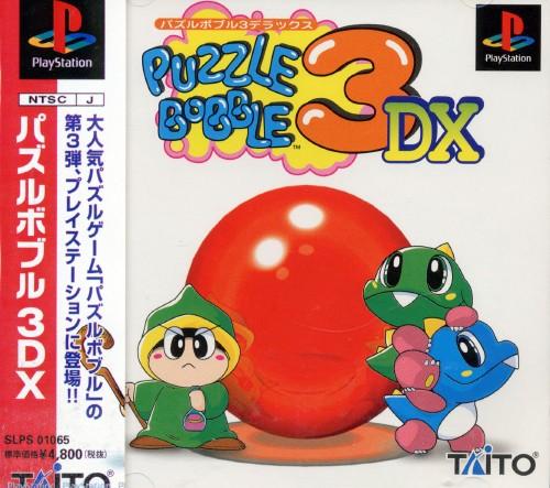 【中古】パズルボブル3DX
