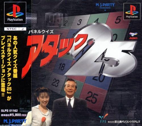 【中古】パネルクイズ アタック25