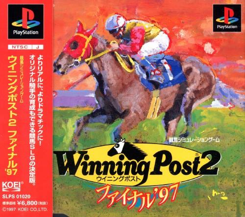 【中古】Winning Post2 ファイナル'97