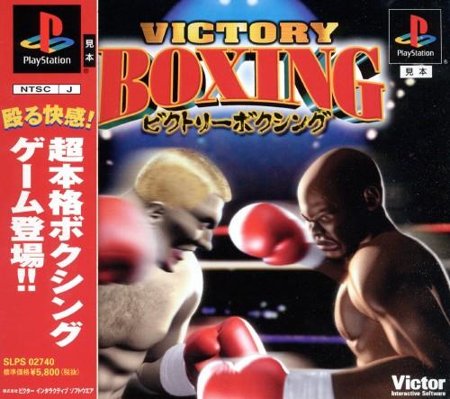 【中古】ビクトリーボクシング