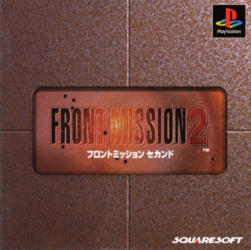 【中古】FRONT MISSION 2