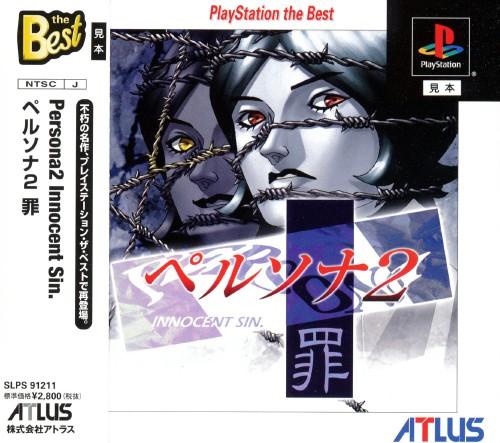 【中古】ペルソナ2 罪 PlayStation the Best