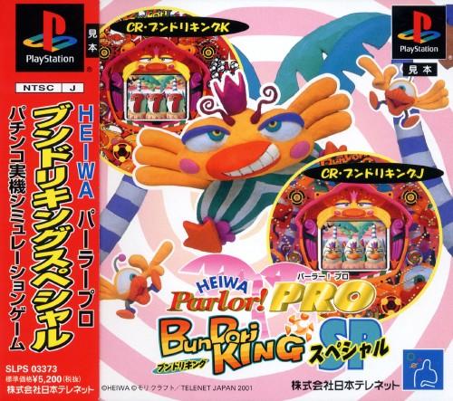 【中古】HEIWA Parlor! PRO ブンドリキングスペシャル