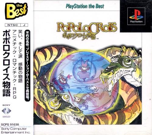 【中古】ポポロクロイス物語 PlayStation the Best