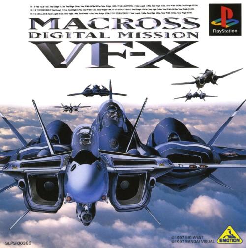 【中古】マクロス DIGITAL MISSION VF−X