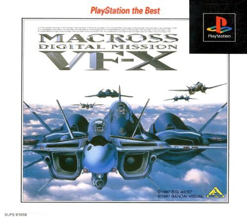 【中古】マクロス DIGITAL MISSION VF−X PlayStation the Best
