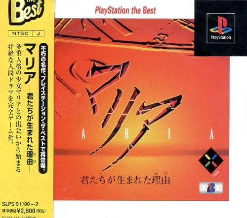 【中古】マリア 君たちが生まれた理由 PlayStation the Best