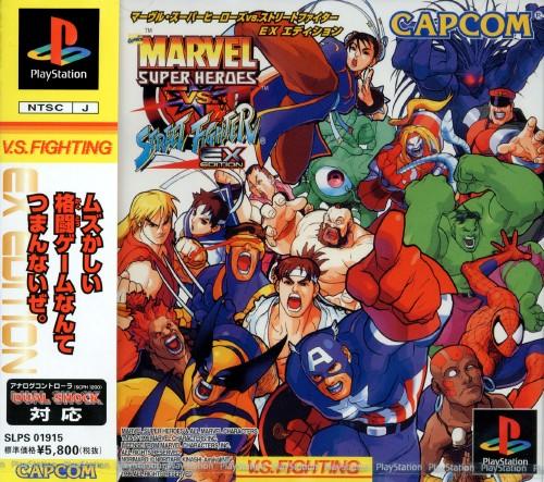 【中古】MARVEL SUPER HEROES VS. ストリートファイター EX EDITION