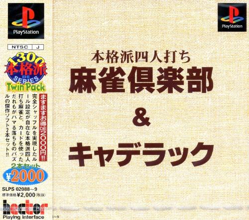 【中古】麻雀倶楽部 & キャデラック 本格派 DE 1300円 Twin Pack