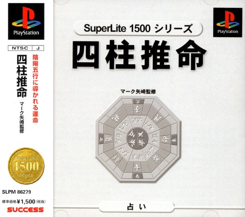 【中古】四柱推命 マーク矢崎監修 SuperLite 1500