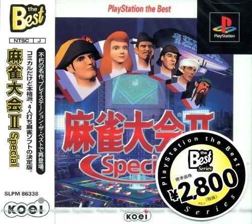 【中古】麻雀大会2 Special PlayStation the Best