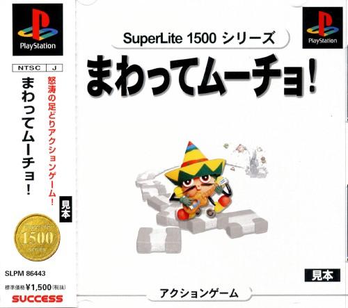 【中古】まわってムーチョ! SuperLite 1500