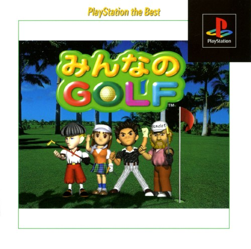 【中古】みんなのGOLF PlayStation the Best