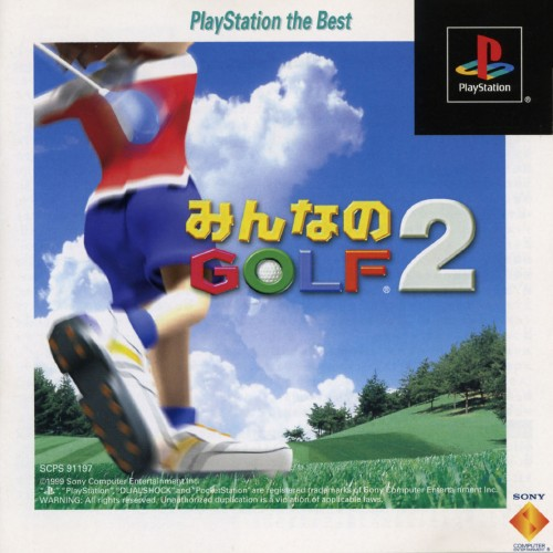 【中古】みんなのGOLF2 PlayStation the Best