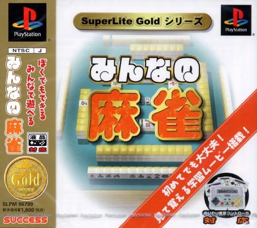 【中古】みんなの麻雀 SuperLite GOLD